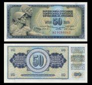 Югославия - 50 динар, 1968 UNC ПРЕСС
