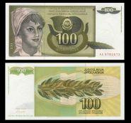 Югославия - 100 динар, 1991. UNC. Мультилот