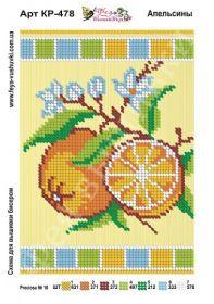 КР-478 Фея Вышивки. Апельсины. А5 (набор 375 рублей)