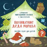Курс «Похищение Деда Мороза». Вариант ПЛЮС