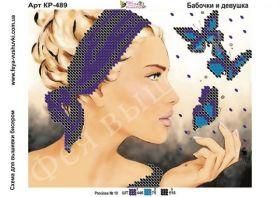 КР-489 Фея Вышивки. Бабочки и Девушка. А5 (набор 275 рублей)
