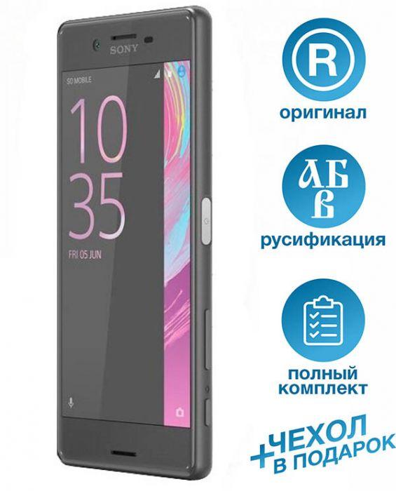 Sony Xperia X Dual F5122