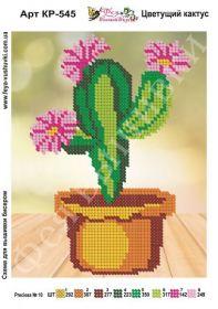 Фея Вышивки КР-545 Цветущий Кактус схема для вышивки бисером купить оптом в магазине Золотая Игла