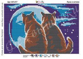 Фея Вышивки АП-417 Луна и Котики схема для вышивки бисером купить оптом в магазине Золотая Игла