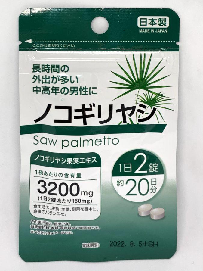 Сереноя Saw palmetto на 20 дней.