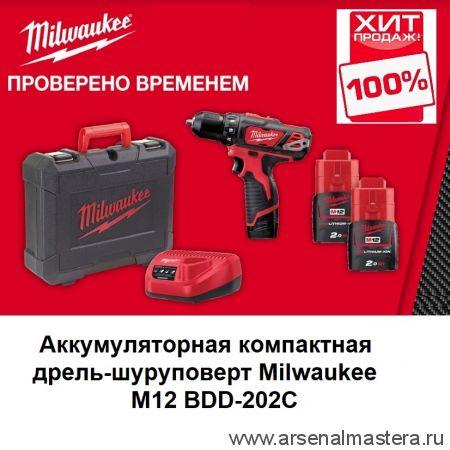 Комплект M12 BDD-202C Milwaukee  Аккумуляторная компактная дрель-шуруповерт BDD-0 плюс 2 аккумулятора B2 2.0 Ач плюс зарядное устройство C12 C в кейсе 4933441915 ХИТ!