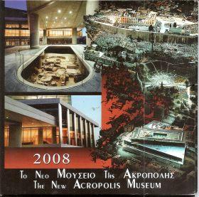 Официальный набор евро-монет Акрополис Греция 2008 BU (9 монет)