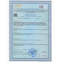Сертификат Жидкий Липосомальный витамин С, 100 мл.
