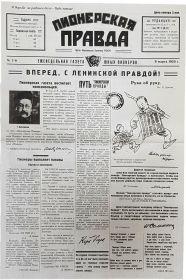 Газета ПИОНЕРСКАЯ ПРАВДА от 06 марта 1925 года - первый выпуск детской газеты
