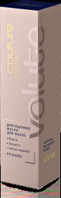 Драгоценное масло для волос LUXURY VOLUTE ESTEL HAUTE COUTURE, 50 мл
