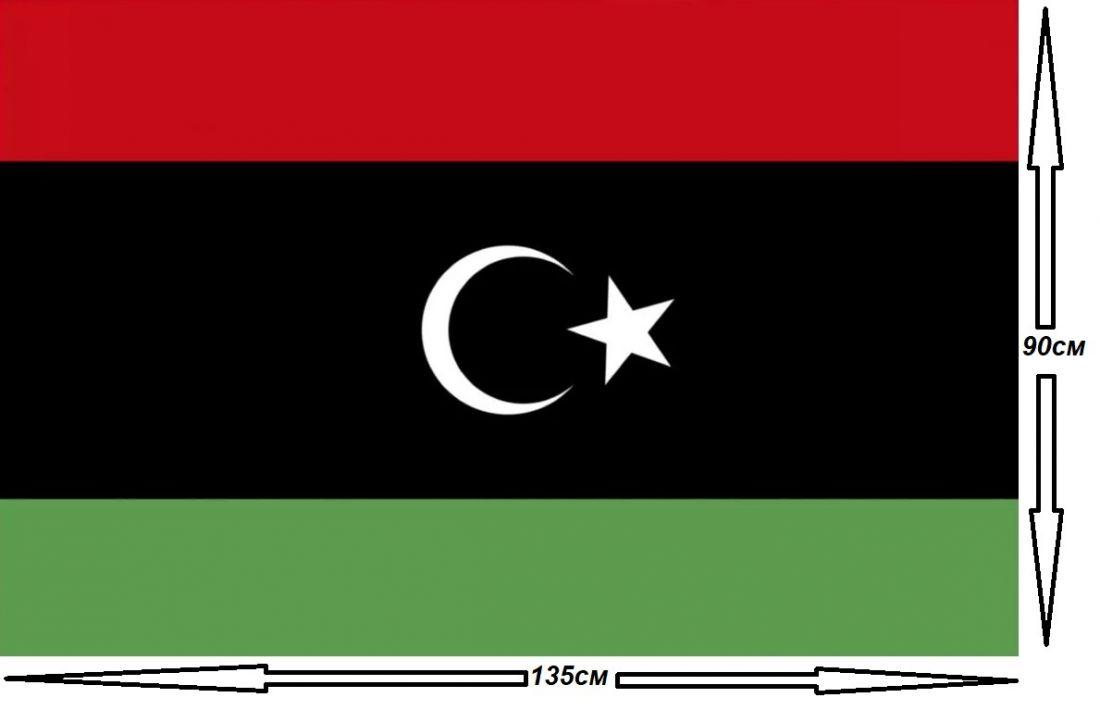 Флаг Ливии 90х135см