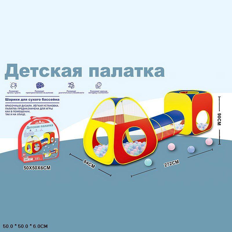 Детская палатка двойная с трубой туннелем (№7018B-1)