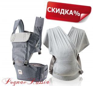 Комплект №1: Хипсит со спинкой Pognae All New + Слинг STEP ONE (из трикотажной ткани)