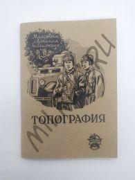 Топография 1938 (репринтное издание)