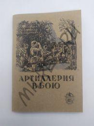 Артиллерия в бою 1940 (репринтное издание)