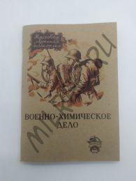 Военно-химическое дело 1938 (репринтное издание)