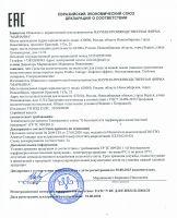 Сертификат для масок
