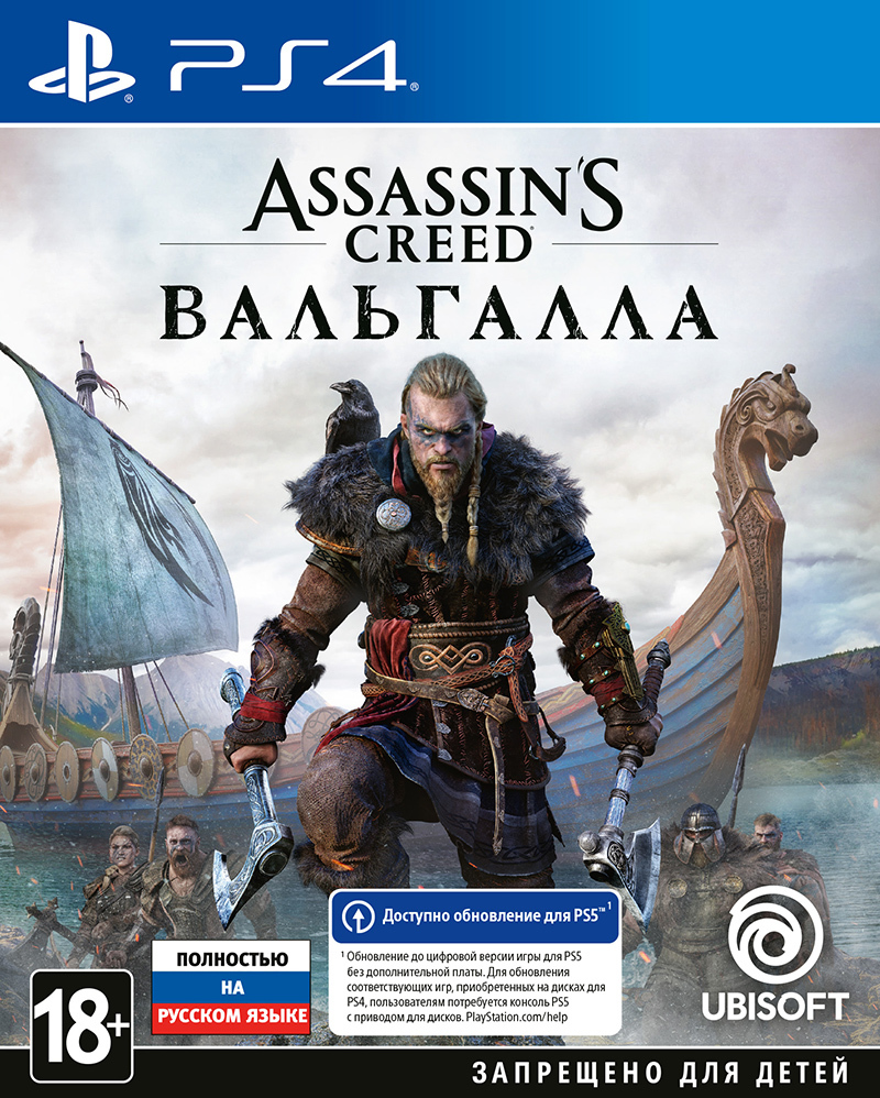 Assassin's Creed: Вальгалла Ps4