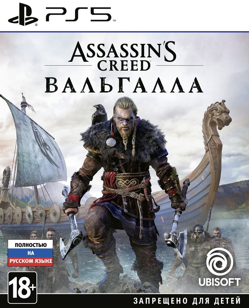 Assassin's Creed: Вальгалла Ps5