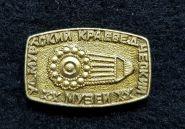 Значок СССР - Удмуртский краеведческий музей 2