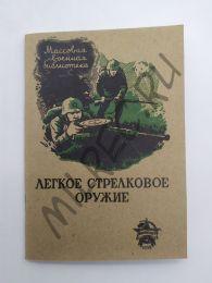 Легкое стрелковое оружие 1938 (репринтное издание)