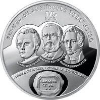 175 лет создания Кирилло-Мефодиевского братства 5 гривен Украина 2020