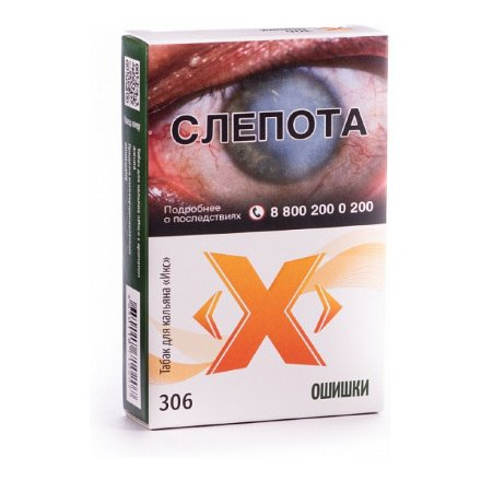 Табак Икс Ошишки