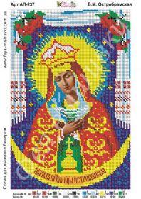 АП-237 Фея Вышивки. Богоматерь Остробрамская. А4 (набор 825 рублей)