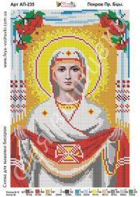 Фея Вышивки АП-235 Покров Пресвятой Богородицы схема для вышивки бисером купить оптом в магазине Золотая Игла