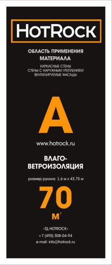 Мембрана Hotrock A (70м2)