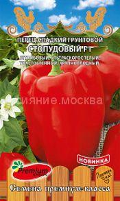 Перец сладкий грунтовой Стопудовый F1 (Премиум)