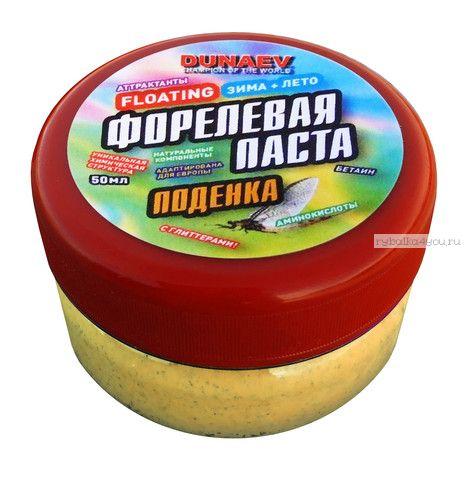Паста Dunaev 50мл Форель Поденка Желтая