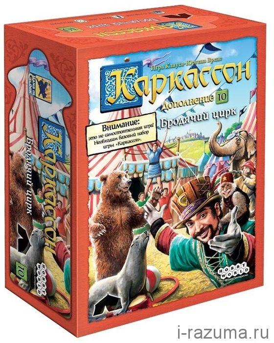 Каркассон 10 Бродячий цирк