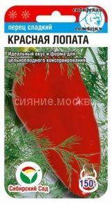 Перец Красная лопата (Сиб Сад) 15шт