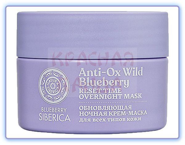 Blueberry Siberica Ночная крем-маска для лица Обновляющая