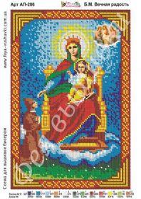 АП-286 Фея Вышивки. Богоматерь Вечная Радость. А4 (набор 875 рублей)