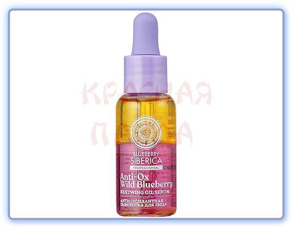 Blueberry Siberica Сыворотка для лица Антиоксидантная