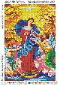 Фея Вышивки АП-284 Мария Развязывающая Узлы схема для вышивки бисером купить оптом в магазине Золотая Игла