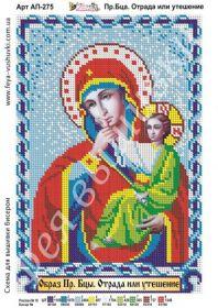 Фея Вышивки АП-275 Пресвятая Богородица Отрада или Утешение схема для вышивки бисером купить оптом в магазине Золотая Игла