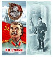 """Значок """"И.В. СТАЛИН"""" в открытке"""