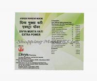 Мукта Вати при высоком давлении Патанджали Аюрведа (Divya Patanjali Mukta Vati)