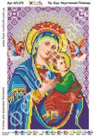 Фея Вышивки АП-270 Пресвятая Богородица Неустанная Помощь схема для вышивки бисером купить оптом в магазине Золотая Игла
