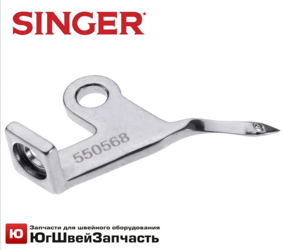Петлитель 550568 верхний для оверлока Singer