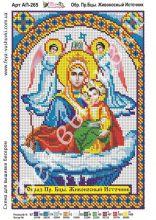 АП-265 Фея Вышивки. Пресвятая Богородица Живоносный Источник. А4 (набор 900 рублей)