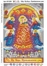 АП-264 Фея Вышивки. Пресвятая Богородица Прибавление Ума. А4 (набор 800 рублей)