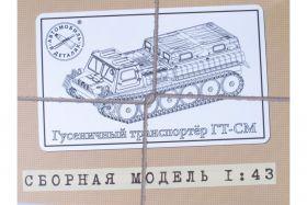 Сборная модель ГТ-СМ гусенечный транспортер (KIT)