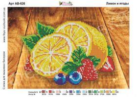 АВ-626 Фея Вышивки. Лимон и Ягоды. А4 (набор 525 рублей)