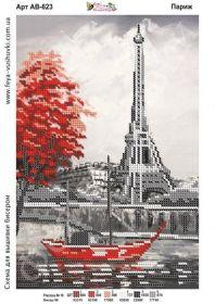 Фея Вышивки АВ-623 Париж схема для вышивки бисером купить оптом в магазине Золотая Игла
