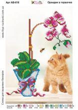 АВ-616 Фея Вышивки. Орхидеи в Горшочке. А4 (набор 400 рублей)