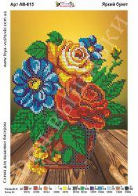 Фея Вышивки АВ-615 Яркий Букет схема для вышивки бисером купить оптом в магазине Золотая Игла